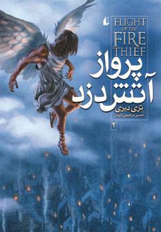 تصویر آتش دزد2