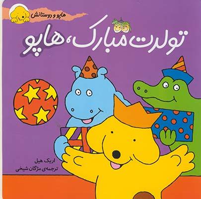 تصویر هاپو ودوستانش تولدت مبارك هاپو