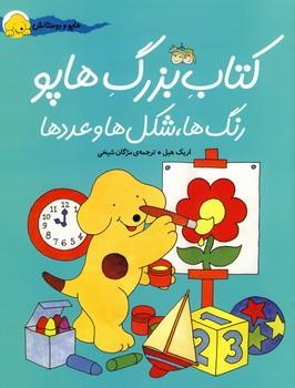 تصویر كتاب بزرگ هاپو رنگ ها.شكل ها و عددها