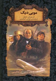 تصویر رمان هاي جاويدان جهان17 موبي ديك جيبي