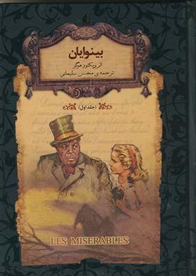 تصویر رمان هاي جاويدان جهان 13 بينوايان جلد 1 جيبي