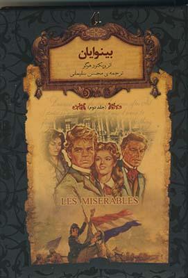 تصویر رمان هاي جاويدان جهان14بينوايان جلد دوم