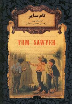 تصویر رمان هاي جاويدان جهان16 تام ساير جيبي