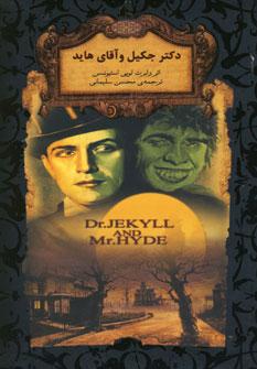 تصویر رمان هاي جاويدان جهان 19 جكيل وآقاي هايد جيبي