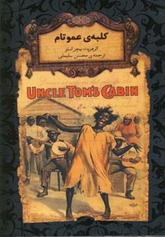 تصویر رمان هاي جاويدان جهان 11 كلبه ي عمو تام