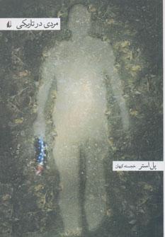 تصویر مردي در تاريكي
