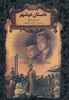 تصویر رمان هاي جاويدان جهان22 داستان دوشهر جيبي