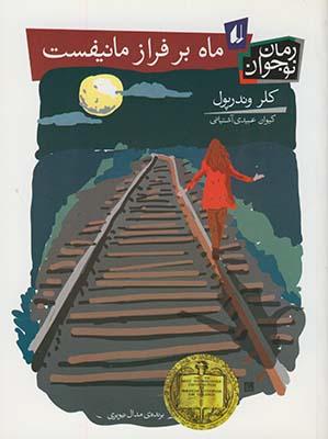 تصویر ماه بر فراز مانيفست(رمان نوجوان)