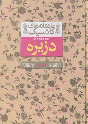 تصویر عاشقانه هاي كلاسيك 7دزيره جلد دوم