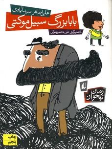 تصویر بابا بزرگ سبيل موكتي(رمان نوجوان)
