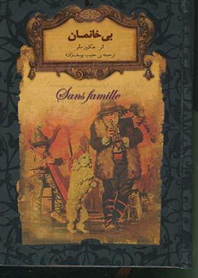 رمان هاي جاويدان جهان 24 بي خانمان جيبي