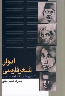 تصویر ادوار شعر فارسي