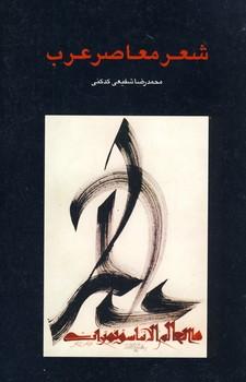 تصویر شعر معاصر عرب