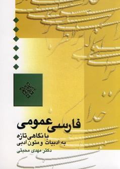 تصویر فارسي عمومي محبتي
