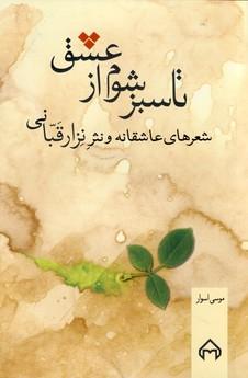 تا سبز شوم از عشق