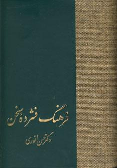 تصویر فرهنگ فشرده 2 جلدي وزيري