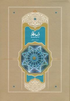تصویر درس حافظ 2 جلدي وزيري