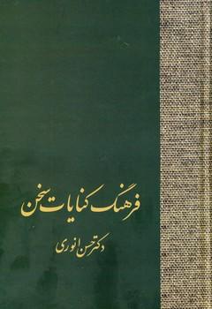 تصویر فرهنگ كنايات 2 جلدي وزيري