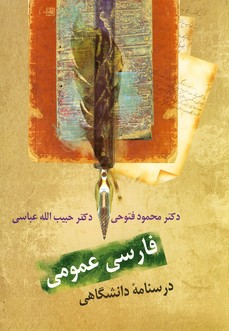تصویر فارسي عمومي فتوحي