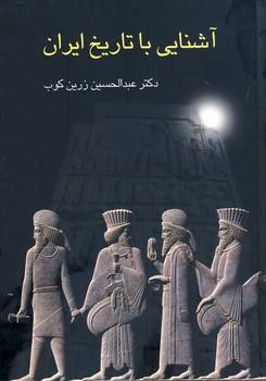 تصویر آشنايي با تاريخ ايران