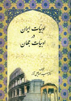 ادبيات ايران در ادبيات جهان