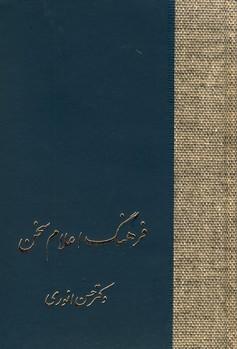 تصویر فرهنگ اعلام 3 جلدي وزيري