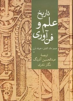 تصویر تاريخ علم و فناوري
