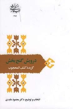 """تصویر از ميراث ادب فارسي27""""درويش گنج بخش"""""""