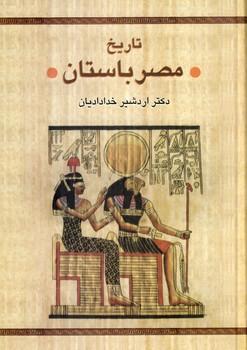 تصویر تاريخ مصر باستان