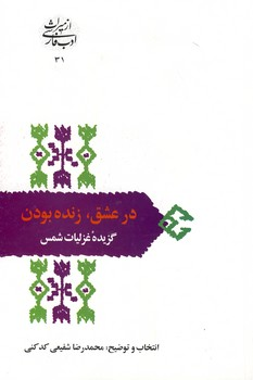 """تصویر از ميراث ادب فارسي31""""در عشق،زنده بودن"""""""
