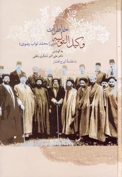تصویر خاطرات وكيل التوليه 2جلدي
