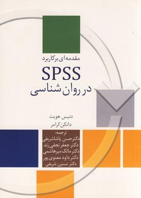 مقدمه اي بر كاربردSPSS در روان شناسي