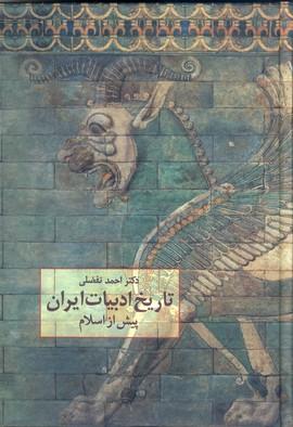 تاريخ ادبيات ايران پيش از اسلام(سخن)