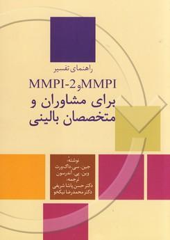 """تصویر راهنماي تفسير MMPI""""براي مشاوران و متخصصان باليني"""""""