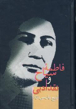 تصویر فاطمه سياح و نقد ادبي
