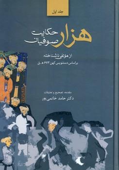 تصویر هزار حكايت صوفيان 2جلدي