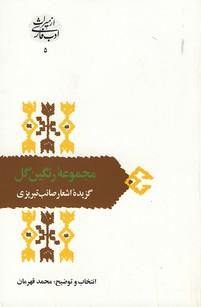 """از ميراث ادب فارسي5""""مجموعه رنگين گل"""""""