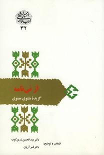 """از ميراث ادب فارسي32""""از ني نامه"""""""