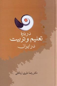تصویر درباره تعليم و تربيت در ايران