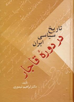 تاريخ سياسي ايران در دوره قاجار 2جلدي