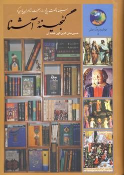 تصویر گنجينه آشنا:365 روز در صحبت با شاعران پارسي گو