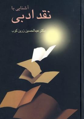 تصویر آشنايي با نقد ادبي