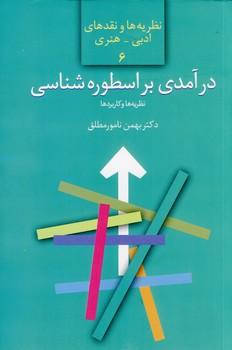 """تصویر نظريه ها و نقدهاي ادبي و هنري6""""درآمدي بر اسطوره شناسي"""""""