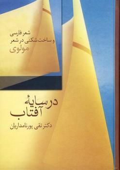 تصویر در سايه آفتاب:شعر فارسي و ساخت شكني