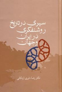 تصویر سيري در تاريخ روشنفكري در ايران و جهان
