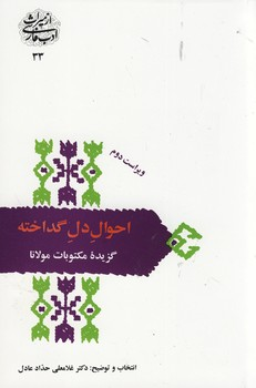 "تصویر از ميراث ادب فارسي33""احوال دل گداخته"""