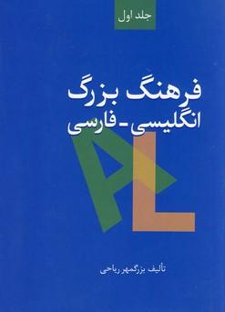 تصویر فرهنگ بزرگ انگليسي-فارسي 2 جلدي