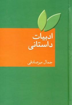 ادبيات داستاني
