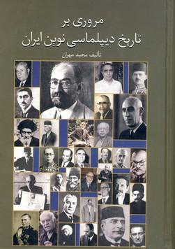 تصویر مروري بر تاريخ ديپلماسي نوين ايران