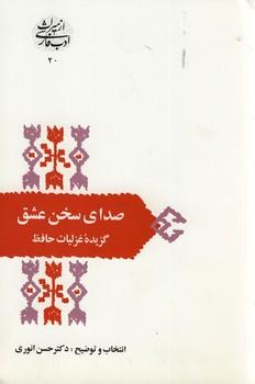 """تصویر از ميراث ادب فارسي20""""صداي سخن عشق"""""""